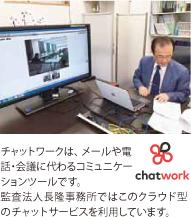チャットワークは、 メールや電話・会議に代わるコミュニケーションツールです。監査法人長隆事務所ではこのクラウド型のチャットサービスを利用しています。